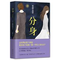 【正版现货】分身 【日】东野圭吾 著,新经典 出品 南海出版公司 9787544282642