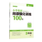小学英语阅读强化训练100篇. 三年级