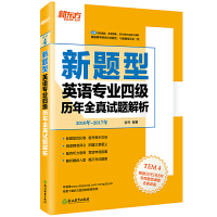 新东方 (2018)英语专业四级历年全真试题解析(2010-2017)