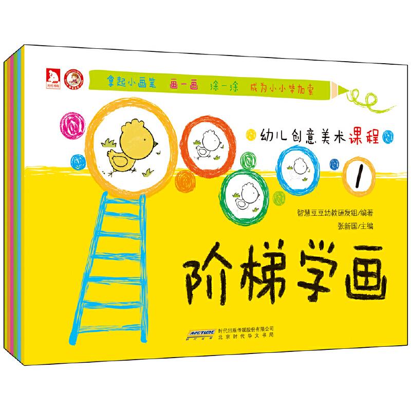 幼儿创意美术课程·阶梯学画(全6册)