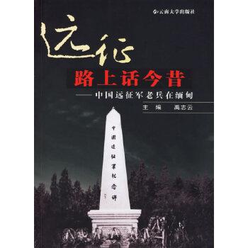 远征路上话今昔:中国远征军老兵在缅甸