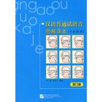 【旧书二手书9成新】 汉语普通话语音图解课本 学生用书 修订版(含1MP3)9787561930229 北京语言大学出