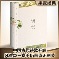 诗经(范冰冰,韩寒推荐,全三册注音插图版)(1-9年级必读书单)