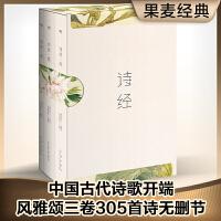 诗经(韩寒推荐,全三册注音插图版)