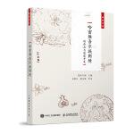 国韵非遗 哈密维吾尔族刺绣的传承与深度开发