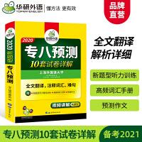 华研外语 专八预测试10套试卷详解 2020 《专八预测试》编写组 编