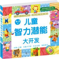儿童智力潜能大开发(4~5岁) 博文文化中心 化学工业出版社