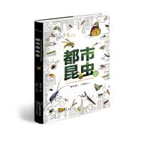 """都市昆虫记 (""""自然观察""""丛书)商务印书馆"""