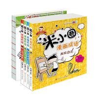 米小圈漫画成语+米小圈图画本・涂鸦(套装共5册)