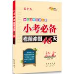 68所名校考前冲刺46天语文(最新版)(修)