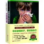 理解孩子的语言+不失控的父母(全2册)