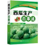 西瓜生产百事通 贾文海,李晶晶 化学工业出版社