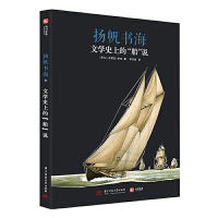 扬帆书海 文学史上的船说 一本文学史上的船舶百科全书航海史爱好者绘本探险小说故事手绘图解古代帆船还原74炮战列舰 有书至