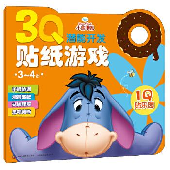 3Q潜能开发贴纸游戏-(3~4岁)·小熊维尼IQ贴乐园