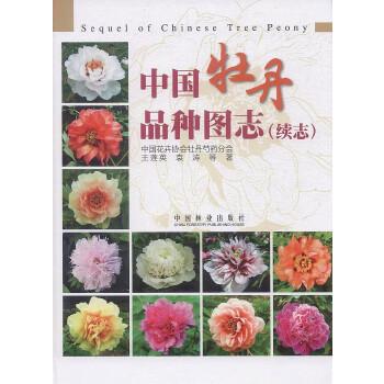中国牡丹品种图志(续志)