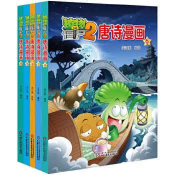 """植物大战僵尸2唐诗漫画 第二辑(6-10 共5册)台湾漫画团队笑江南编绘,适合7-12岁儿童阅读。中小学语文课本唐诗全覆盖,以""""植物大战僵尸2""""游戏中的人物为主角,诗、画、故事完美结合,充分调动孩子的求知欲。"""