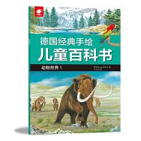 德国经典手绘儿童百科书-动物世界1