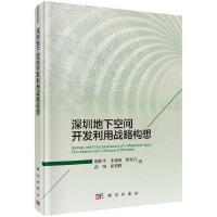深圳地下空间开发利用战略构想