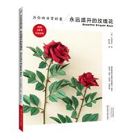 为你的日常折叠 永远盛开的玫瑰花 樱花桔梗花鸡蛋花花朵折纸书籍大全花朵花蕾叶子折法大全折纸步骤详解材料手工制作diy