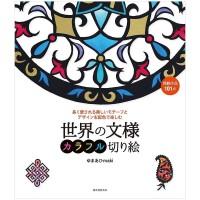 世界の文�� カラフル切り�},世界图案 彩色剪纸 手工艺日文原版图书