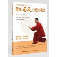 图解马氏心意太极剑(中国人的文武之道)