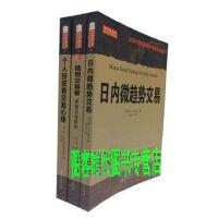 日内微趋势交易 精明交易者 个人投资交易心理(套装共3册)
