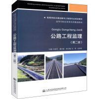 公路工程监理(第2版) 人民交通出版社股份有限公司