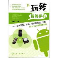 [二手旧书9成新]玩转智能手机--摩托罗拉、三星、索尼爱立信、HTC(Android安卓系统),于海东,化学工业出版社