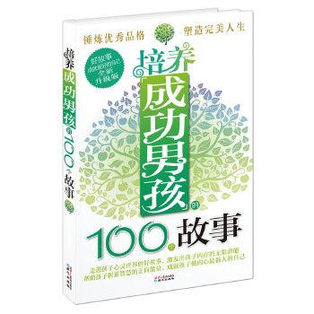 培养成功男孩的100个故事(全新升级版)