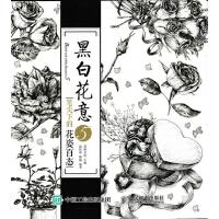黑白花意5――笔尖下的花姿百态