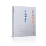 辛德勇说中国历史地理:湮没的过往