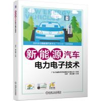 新能源汽车电力电子技术