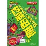 可怕的科学 科学新知系列・超能电脑(货号:D1) 9787530123836 北京少年儿童出版社 (英)科尔曼 原著,