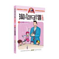 淘气包马小跳(漫画升级版)・14 巨人的城堡