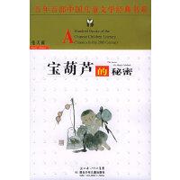 宝葫芦的秘密――百年百部中国儿童文学经典书系