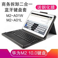 【】华为揽阅M2 10.0平板蓝牙键盘皮套10.1英寸M2-A01W/L电脑无线键盘保护套蓝