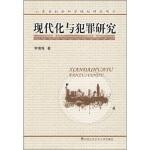 【RTZ】现代化与犯罪研究 李锡海 中国人民公安大学出版社 9787811395389