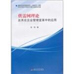 供需网理论及其在企业管理变革中的应用 倪明 西南交通大学出版社
