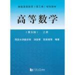 高等数学(第五版)上册 刘浩荣 同济大学出版社