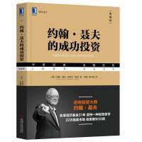 约翰・聂夫的成功投资(典藏版)