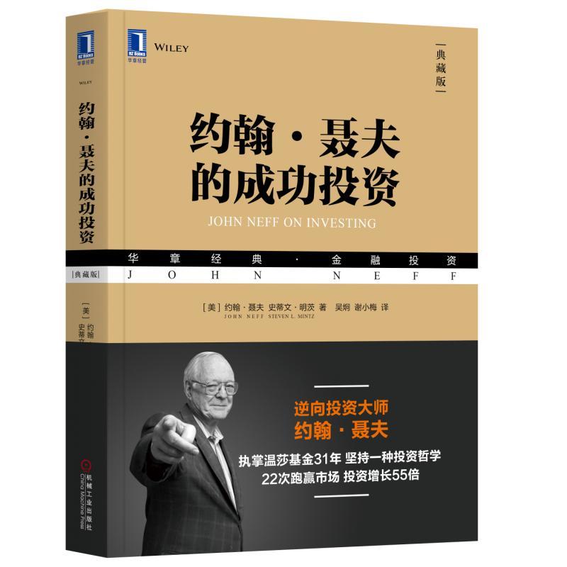 约翰·聂夫的成功投资(典藏版) 约翰·聂夫,被誉为逆向投资大师、价值发现者,与彼得·林奇、比尔·米勒并称为共同基金三剑客,在这本自传中,聂夫一边生动地讲述自己从事基金投资的半生岁月,一边阐述自己的投资原则和技巧,让人读得津津有味