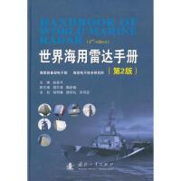 世界海用雷达手册 赵登平 国防工业出版社