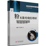粉末激光烧结增材制造技术(增材制造技术系列丛书)