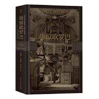 汗青堂丛书018・劫掠欧罗巴:西方艺术珍品在二战中的命运