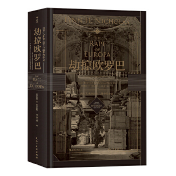汗青堂丛书018·劫掠欧罗巴:西方艺术珍品在二战中的命运在纳粹的疯狂行动和二战的轰鸣炮火中,追寻西方艺术珍品惊心动魄的经历