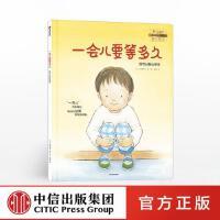 【3-6岁】一会儿要等多久 我可以耐心等待 宫野聪子 著 儿童绘本 我可以系列 中信出版社童书