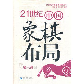 21世纪中国象棋布局(第三辑) 梁文斌,张志强 经济管理出版社 【正版书籍 闪电发货 新华书店】