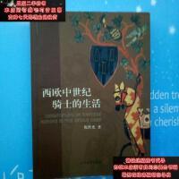 【二手旧书9成新】西欧中世纪骑士的生活【侧面有一点点浸水(如图)2004年一版一印9787810970112