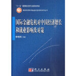 国际金融危机对中国经济增长和就业影响及对策