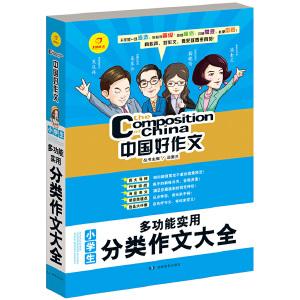开心作文 中国好作文 小学生多功能实用分类作文大全